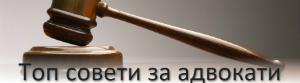 top-soveti-za-advokati