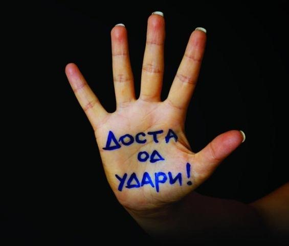 """""""СТАВЕТЕ ТОЧКА НА НАСИЛСТВОТО ВРЗ ЖЕНИТЕ И ДЕВОЈКИТЕ"""": Меѓународен ден за борба против насилство врз жените"""