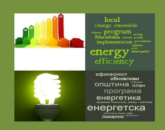 """""""Анализа на локалните програми за енергетска ефикасност во Македонија – состојби, предизвици, решенија"""" — Ана Стојиловска, истражувач за енергетски прашања"""