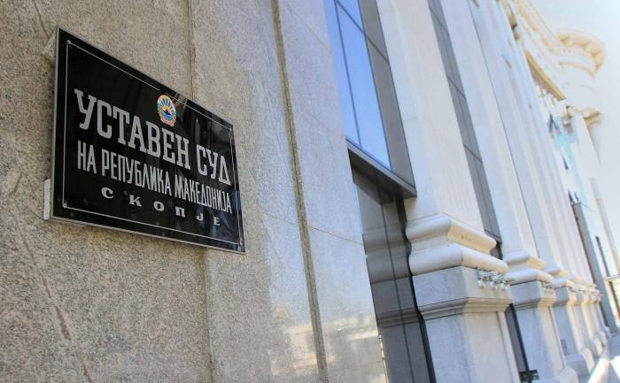 Уставен суд табла на влез