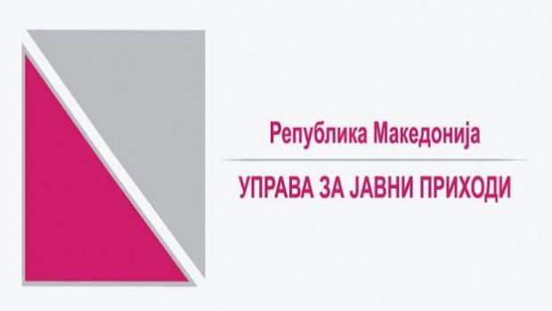 УЈП лого