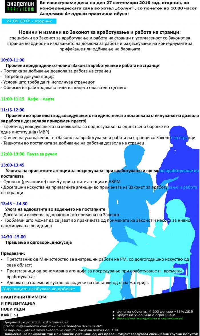 newsleter_Вработување и работа на странци_27 1