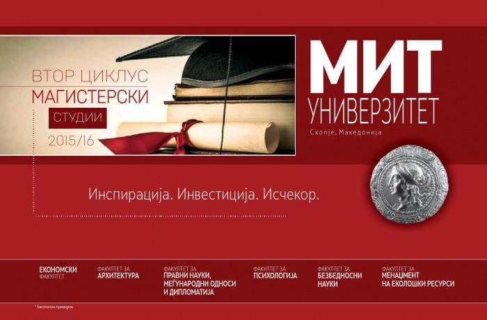 МИТ Универзитет лого
