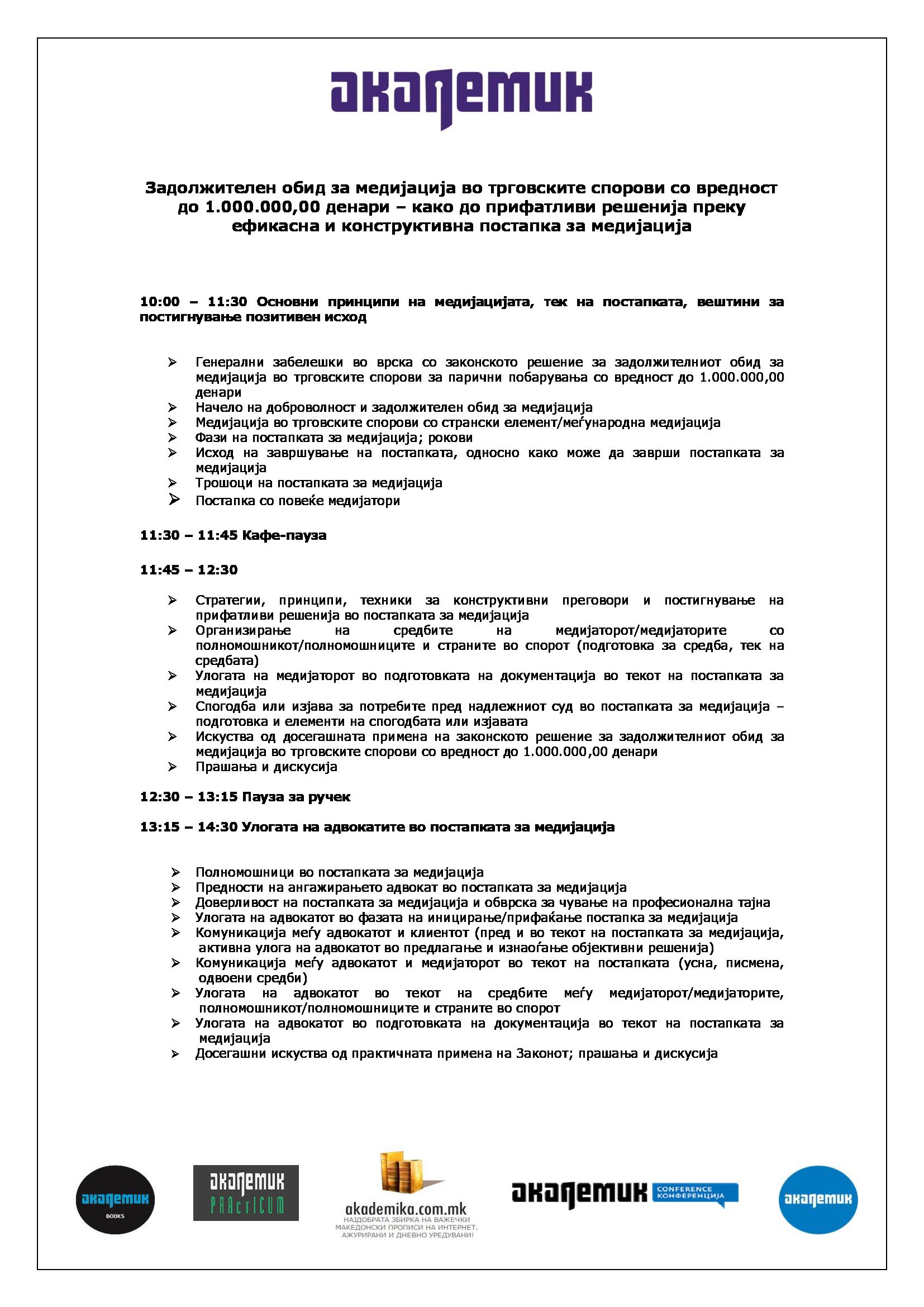 Агенда-график-медијација-прегледана